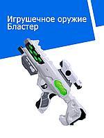 Игрушечное оружие Бластер звук свет/игрушка автомат-пистолет. Space Series