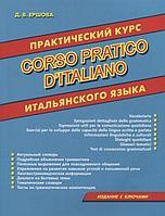 Ершова Д. В.: Практический курс итальянского языка. Издание с ключами