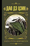 Дао дэ Цзин. Книга о пути и добродетели (перевод и комментарии Ян Хин Шун, Позднеева Л. Д.)