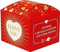 """Волшебное печенье с предсказаниями """"Для влюбленных"""" 5шт."""
