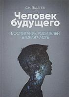 Лазарев С. Н.: Воспитание родителей - 2 (New). Человек будущего