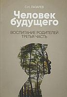 Лазарев С. Н.: Воспитание родителей - 3 (New). Человек будущего