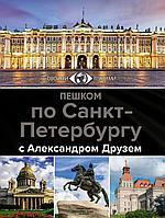 Друзь А. А.: Пешком по Санкт-Петербургу с Александром Друзем