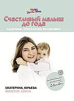 Юрьева Е.: Счастливый малыш до года: здоровье, психология, воспитание