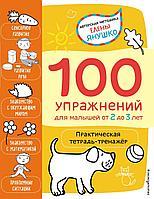 Янушко Е. А. : 100 упражнений для малышей от 2 до 3 лет. Практическая тетрадь-тренажёр