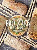 Забавников И.: PRO Хлеб и не только. Тонкости забавной выпечки