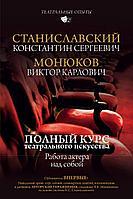 Станиславский К. С., Монюков В. К.: Полный курс театрального искусства. Работа актера над собой