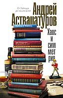 Аствацатуров А. А.: Хаос и симметрия. От Уайльда до наших дней
