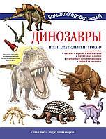 Усова И. В.: Динозавры. Познавательный набор