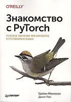Макмахан Б., Рао Д.: Знакомство с PyTorch: глубокое обучение при обработке естественного языка