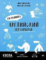 Гивенталь И. А., Страхов А. С.: Английский без барьеров. For beginners