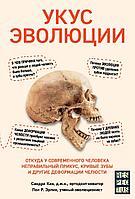 Кан С., Эрлих П. Р.: Укус эволюции. Откуда у современного человека неправильный прикус, кривые зубы и другие