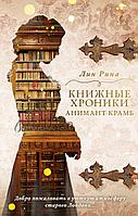 Рина Л.: Книжные хроники Анимант Крамб
