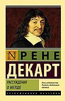 Декарт Р.: Рассуждения о методе