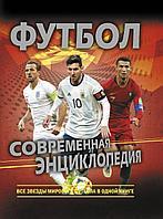 Рэднедж К.: Футбол. Современная энциклопедия