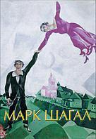 Дантини М.: Марк Шагал