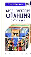 Шишкин В.: Средневековая Франция V-XVI века