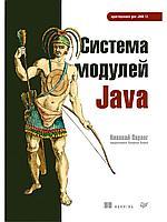 Парлог Н.: Система модулей Java