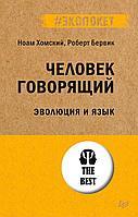 Хомский Н., Бервик  Р.: Человек говорящий. Эволюция и язык