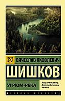 Шишков В. Я.: Угрюм-река. Эксклюзив: Русская классика