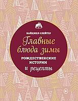 Слейтер Н.: Главные блюда зимы. Рождественские истории и рецепты (новое оформление)