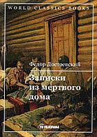 Достоевский Ф. М.: Записки из мертвого дома