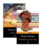 Амаду Ж.: Две истории страстной любви от Жоржи Амаду! (комплект из 2 книг)