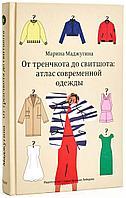 Маджугина М.: От тренчкота до свитшота: атлас современной одежды