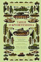 Мерников А. Г.: Танки и бронетехника. Иллюстрированный гид