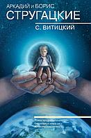 Стругацкий А. Н., Стругацкий Б. Н.: Собрание сочинений