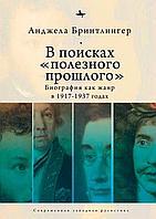 Бринтлингер А.: В поисках полезного прошлого:биография как жанр в 1917-1937 годах