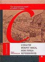 Павловская А.: Страсти вокруг мяса, или пища кочевников