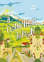 Томасов Т.: В солнечном городе