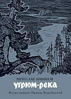 Шишков В. Я.: Угрюм-река (с илл. И. Воробьевой)