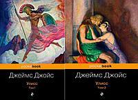Джойс Дж.: Улисс (комплект из 2 книг)