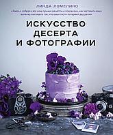 Ломелино Л.: Искусство десерта и фотографии