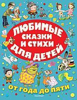 Маршак С. Я., Михалков С. В., Чуковский К. И.: Любимые сказки и стихи для детей от года до пяти