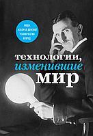Черепенчук В. С., Сердцева Н. П., Ломакина И.: Технологии, изменившие мир (Тесла)