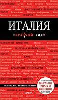 Тимофеев И. В.: Италия. 4-е изд. испр. и доп.