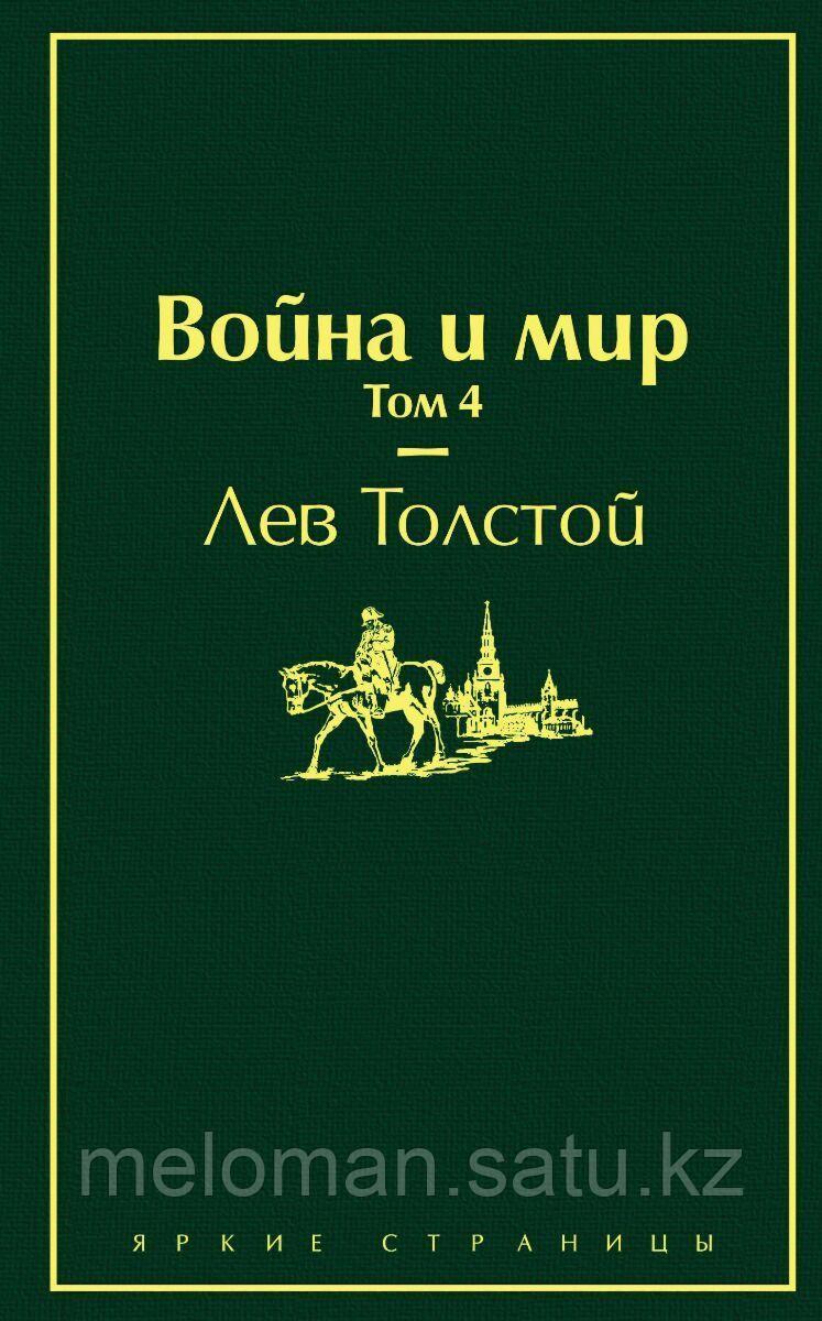 Толстой Л. Н.: Война и мир. Том 4 - фото 1