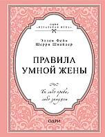 Фейн Э., Шнайдер Ш.: Правила умной жены. Ты либо права, либо замужем