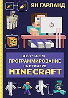 Гарланд Я.: Изучаем программирование на примере Minecraft