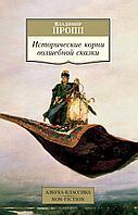 Пропп В.: Исторические корни волшебной сказки