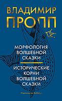 Пропп В.: Морфология волшебной сказки. Исторические корни волшебной сказки