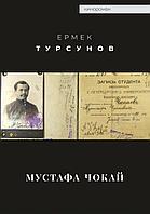 Турсунов Е.: Мустафа Шокай