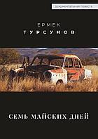 """Турсунов Е. """"Семь майских дней"""""""