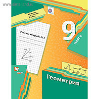 Геометрия. 9 класс. Рабочая тетрадь №2. Мерзляк А. Г., Полонский В. Б., Якир М. С.
