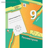 Геометрия. 9 класс. Рабочая тетрадь №1. Мерзляк А. Г., Полонский В. Б., Якир М. С.