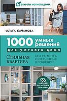 Качанова О.: 1000 умных решений для уютного дома. Стильная квартира без ремонта и серьезных вложений