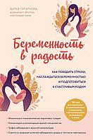 Татаркова Д.: Беременность в радость. Как победить страхи, наслаждаться беременностью и подготовиться к